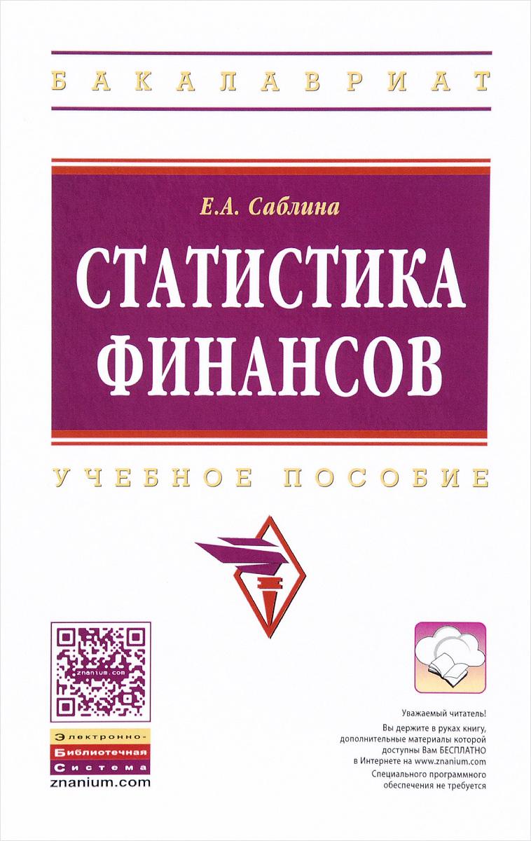 Е. А. Саблина Статистика финансов. Учебное пособие