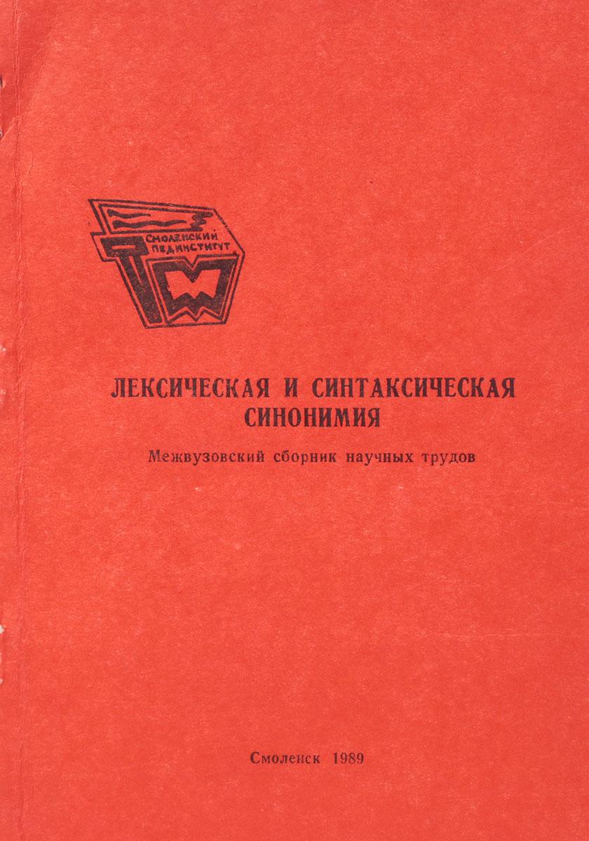 Лексическая и синтаксическая синонимия. Межвузовский сборник научных трудов
