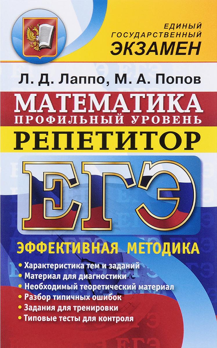 Л. Д. Лаппо, М. А. Попов ЕГЭ. Репетитор. Математика. Профильный уровень. Эффективная методика