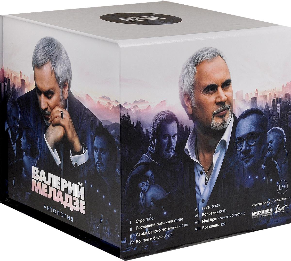 Валерий Меладзе. Антология (7 CD + DVD)