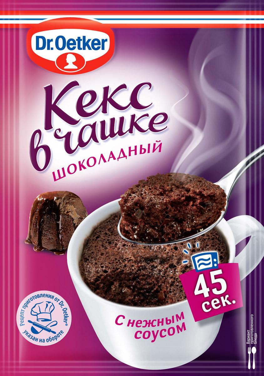 Dr.Oetker Десерт Кекс в чашке шоколадный, 55 г dr oetker десерт кекс в чашке вишневый 53 г