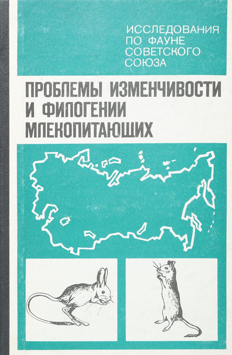 Проблемы изменчивости и филогении млекопитающих в с громов эволюция социальности у млекопитающих