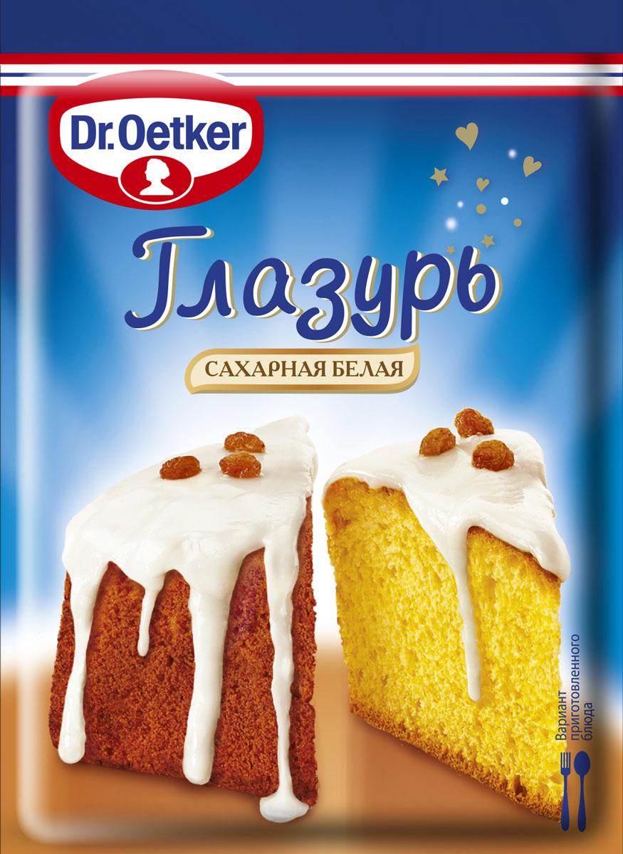 Dr.Oetker Глазурь сахарная белая, 100 г пудовъ сахарная глазурь голубая 100 г