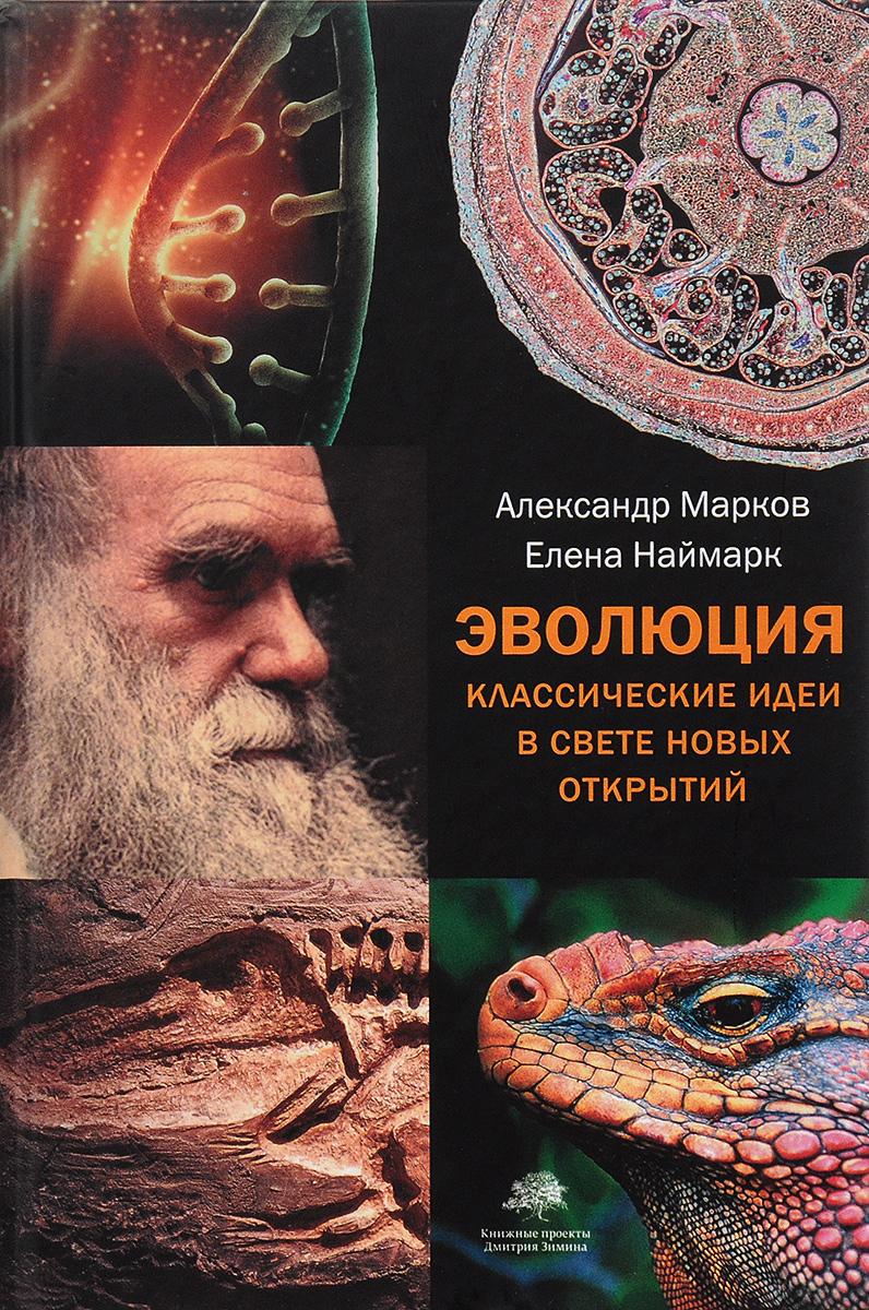 Александр Марков, Елена Наймарк Эволюция. Классические идеи в свете новых открытий