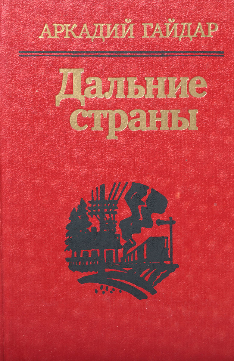 Гайдар А. Дальние страны гайдар а клятва тимура киносценарий рассказы