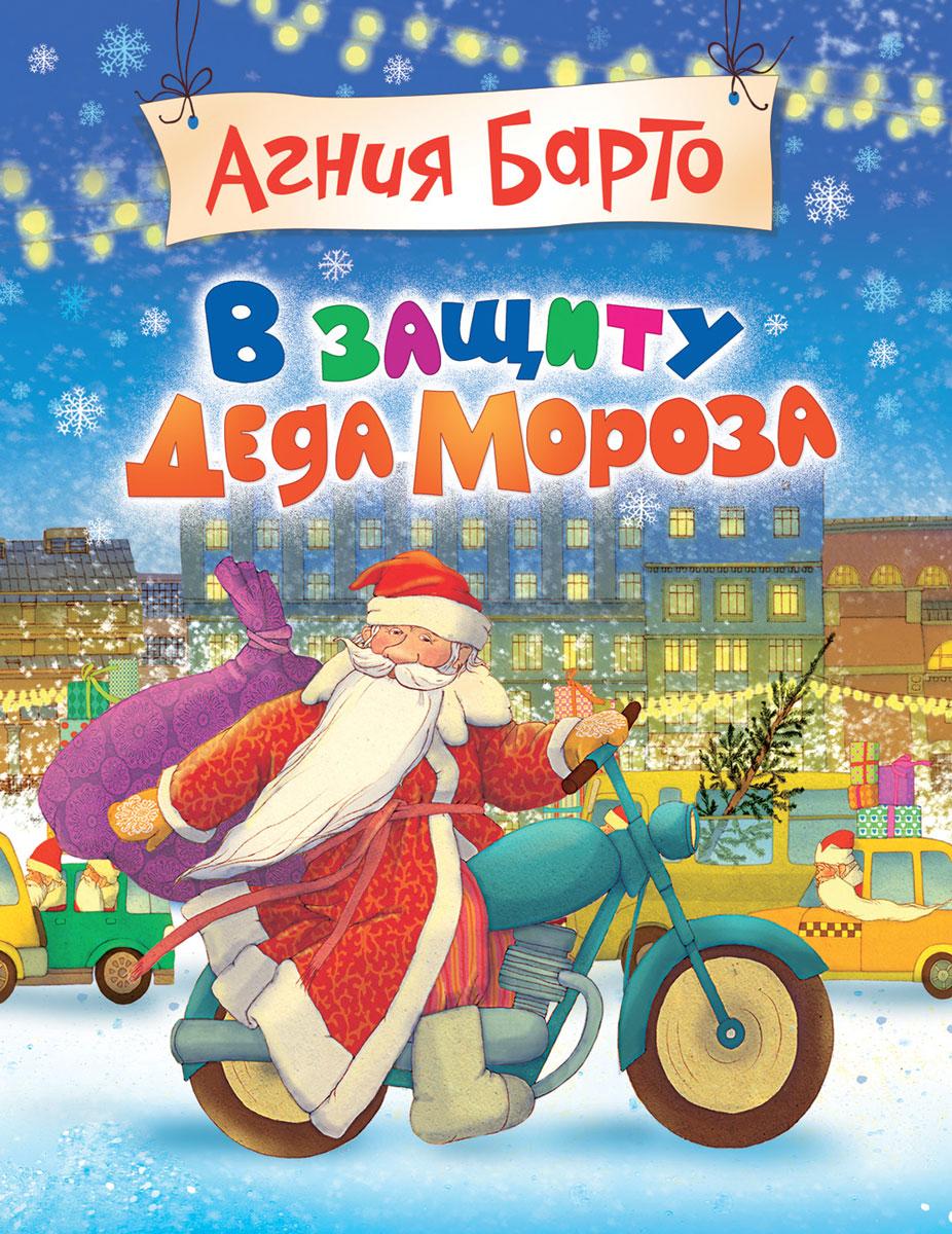 Агния Барто В защиту Деда Мороза