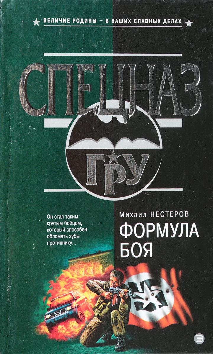 М. Нестеров Формула боя