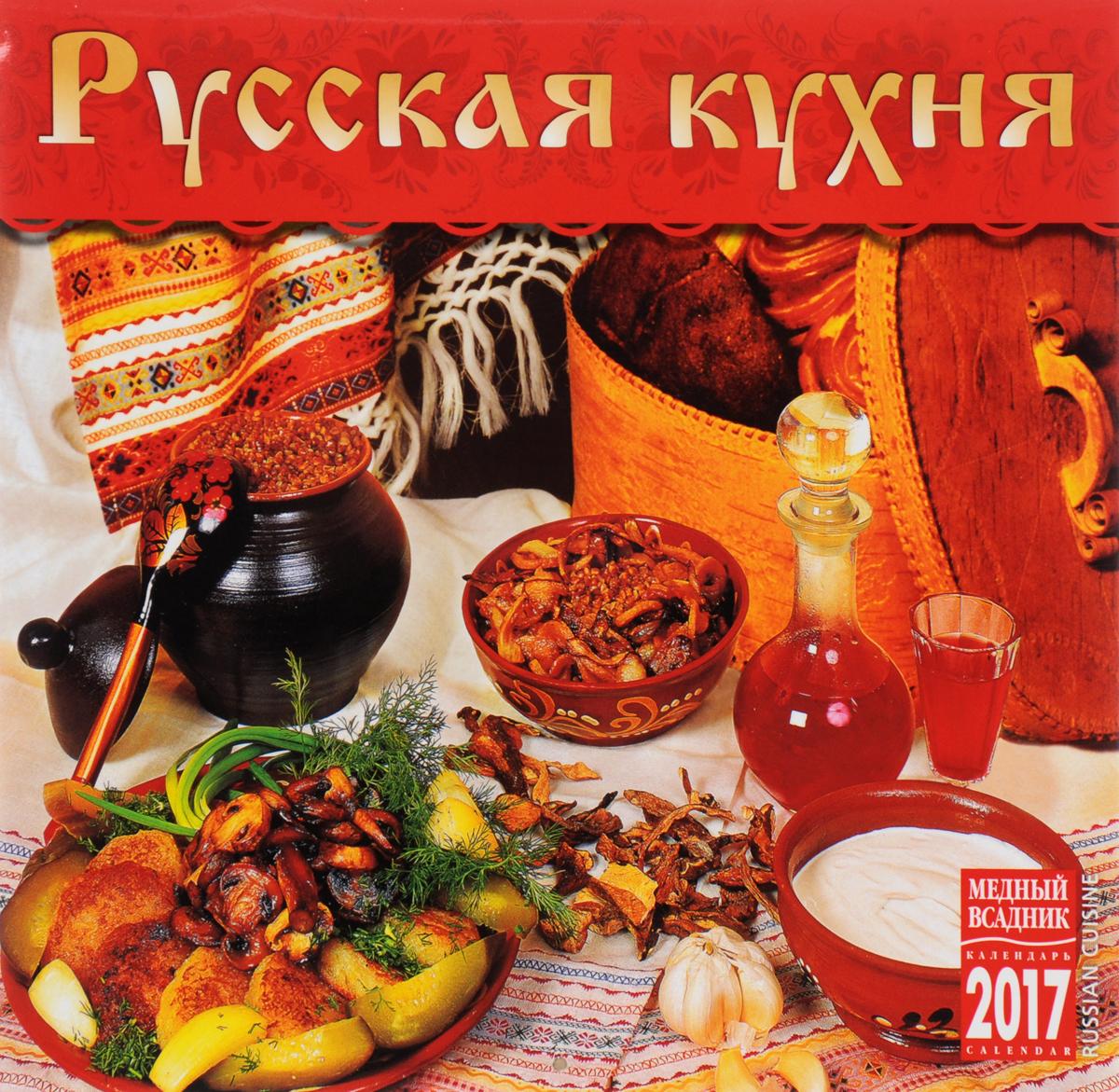 или русской кухни онлайн сколько удовольствия