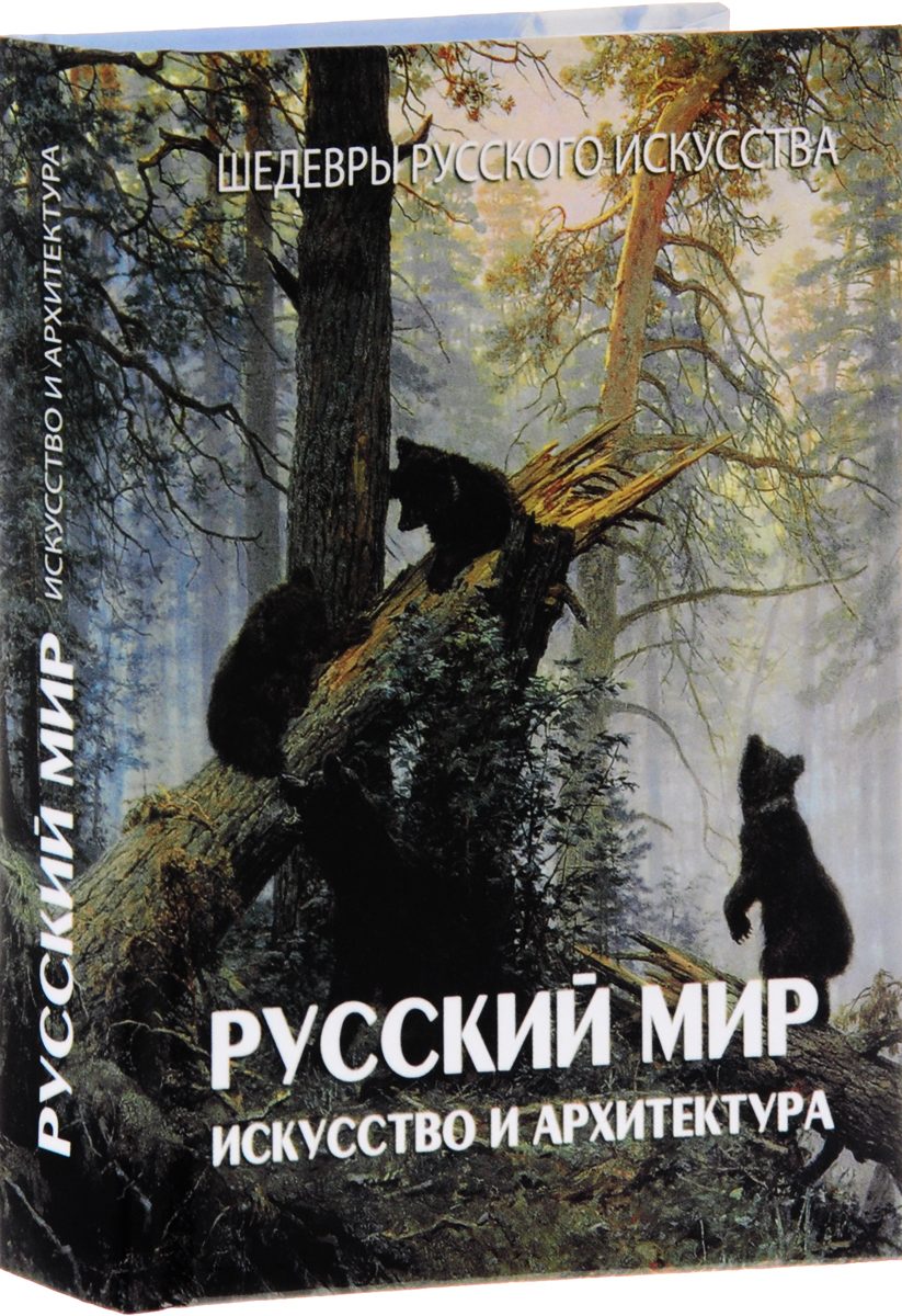 В. В. Адамчик Русский мир. Искусство и архитектура все цены