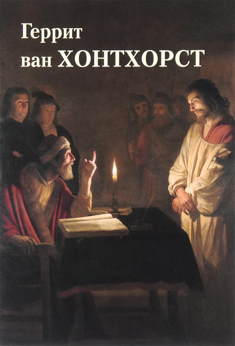 цена на Юрий Астахов Геррит ван Хонтхорст