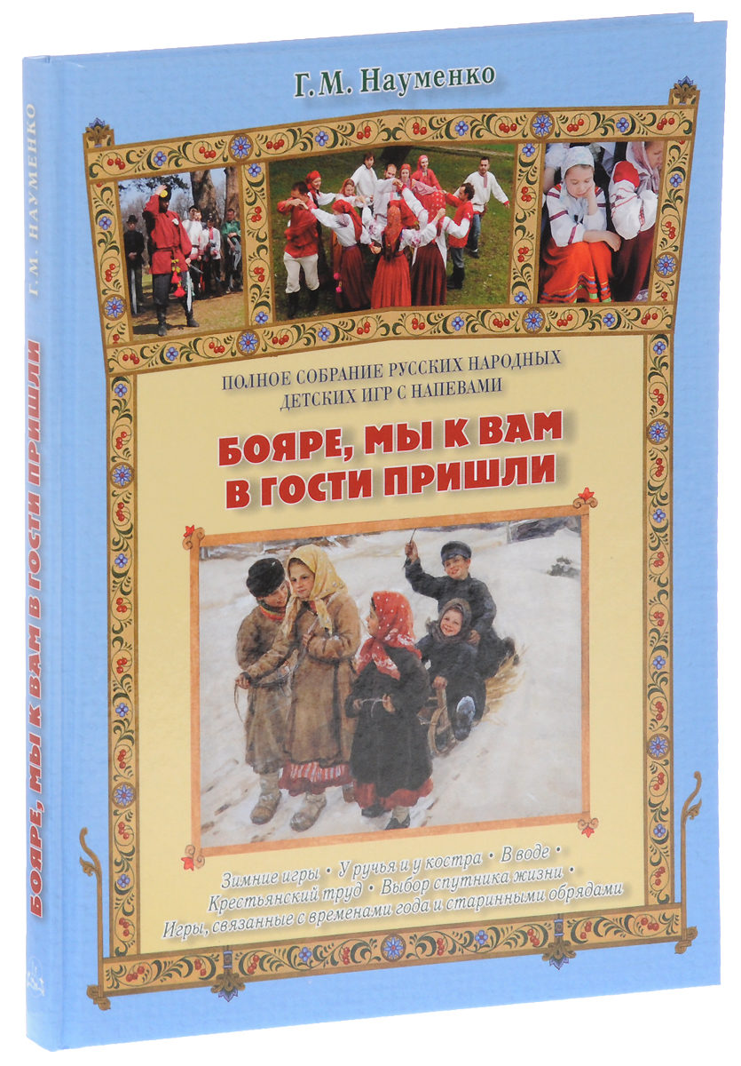 Г. М. Науменко Бояре, мы к вам в гости пришли. Полное собрание русских народных детских игр с напевами андрей сутоцкий хороводы хорса