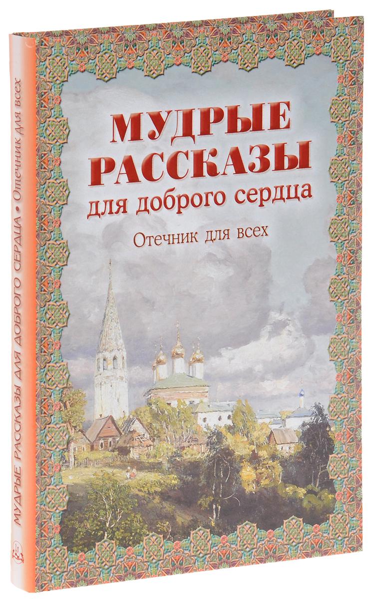 Наталия Скоробогатько Мудрые рассказы для доброго сердца. Отечник для всех