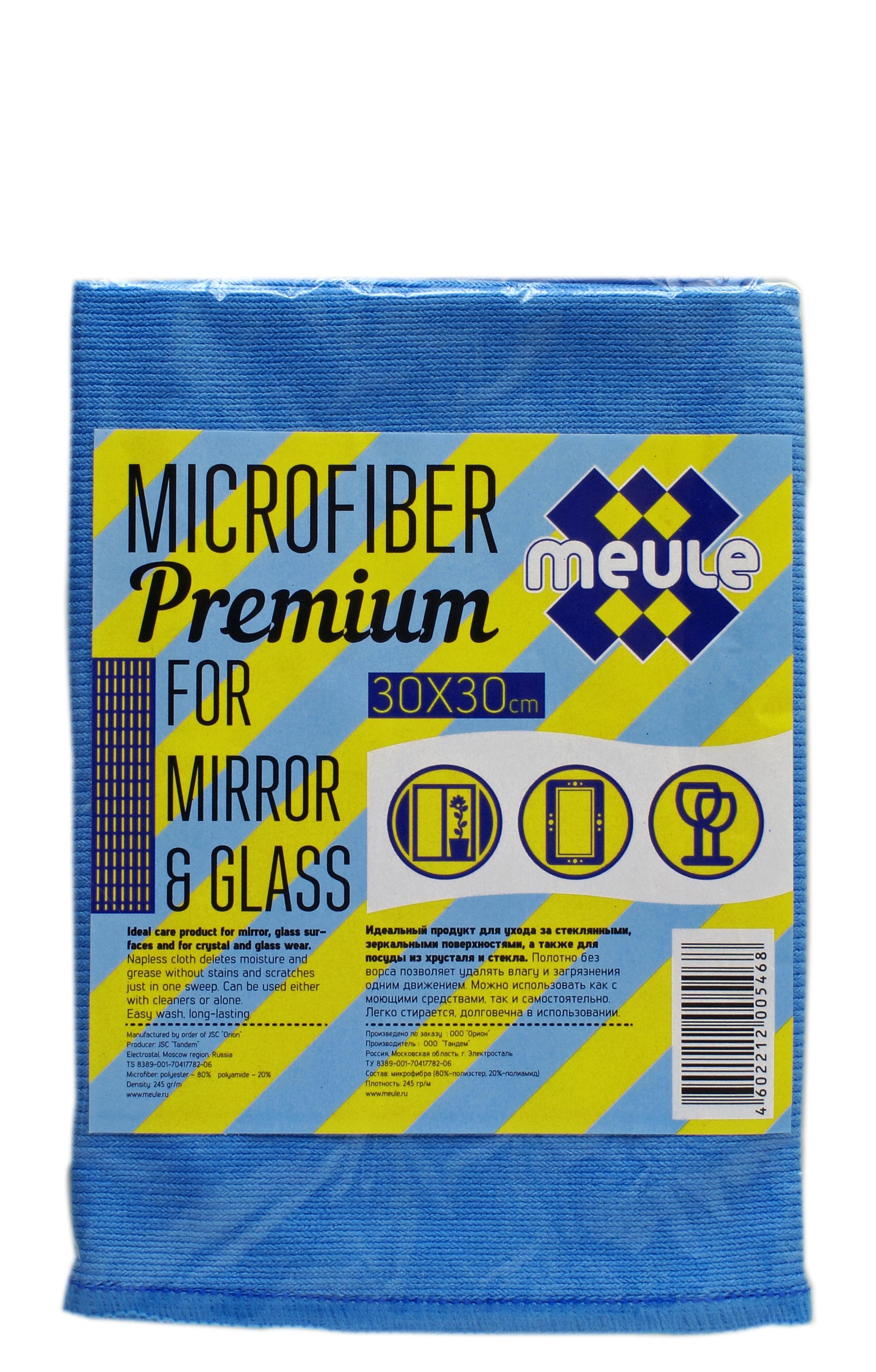 Салфетка Meule, для уборки стеклянных и зеркальных поверхностей, 30 х 30 см салфетка для ухода за стеклянными поверхностями smart glass из микрофибры 30 х 30 см