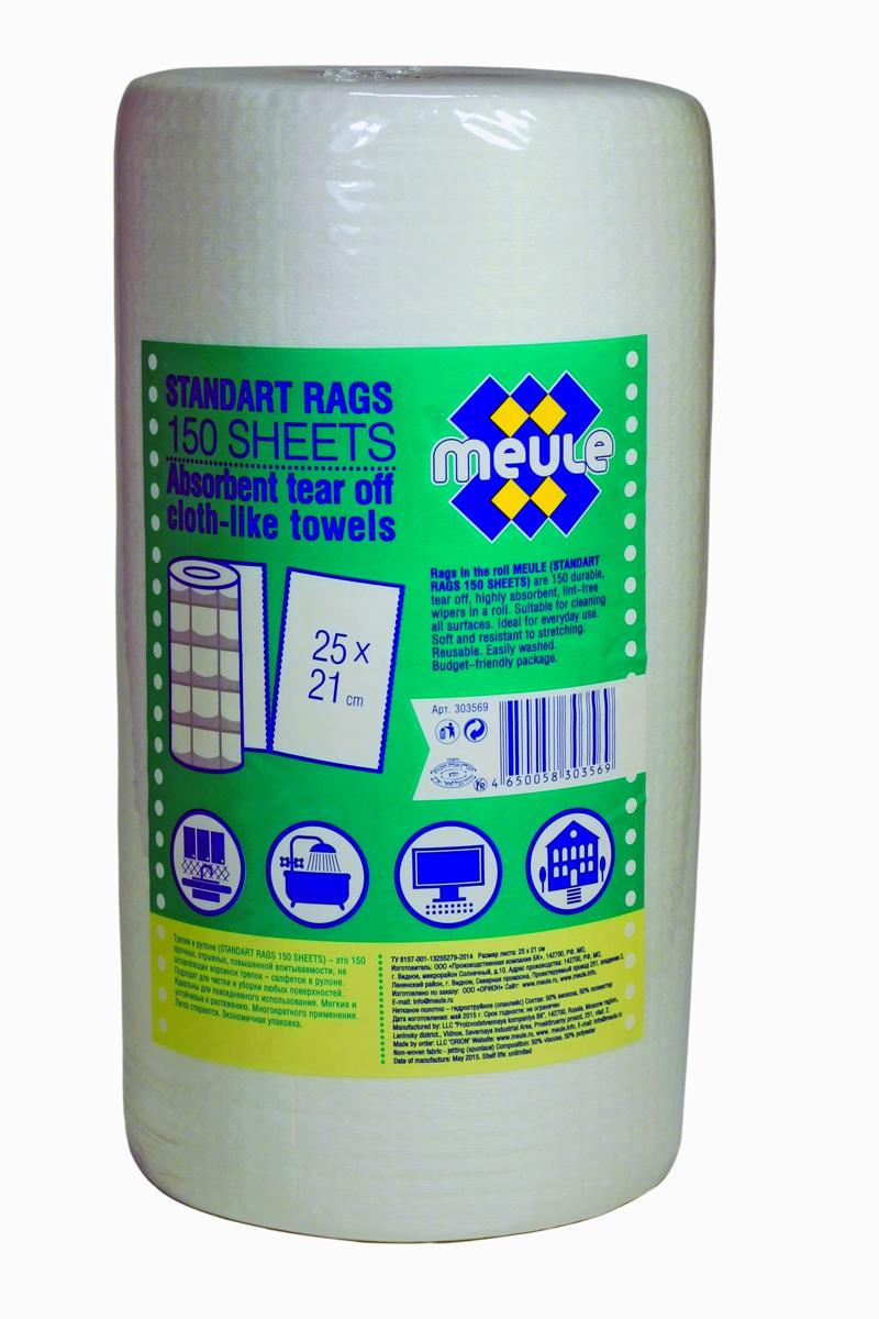Салфетка для уборки Meule Standart, в рулоне, 25 х 21 см, 150 шт салфетки для уборки scotch brite в рулоне цвет белый 24 х 25 см 70 листов