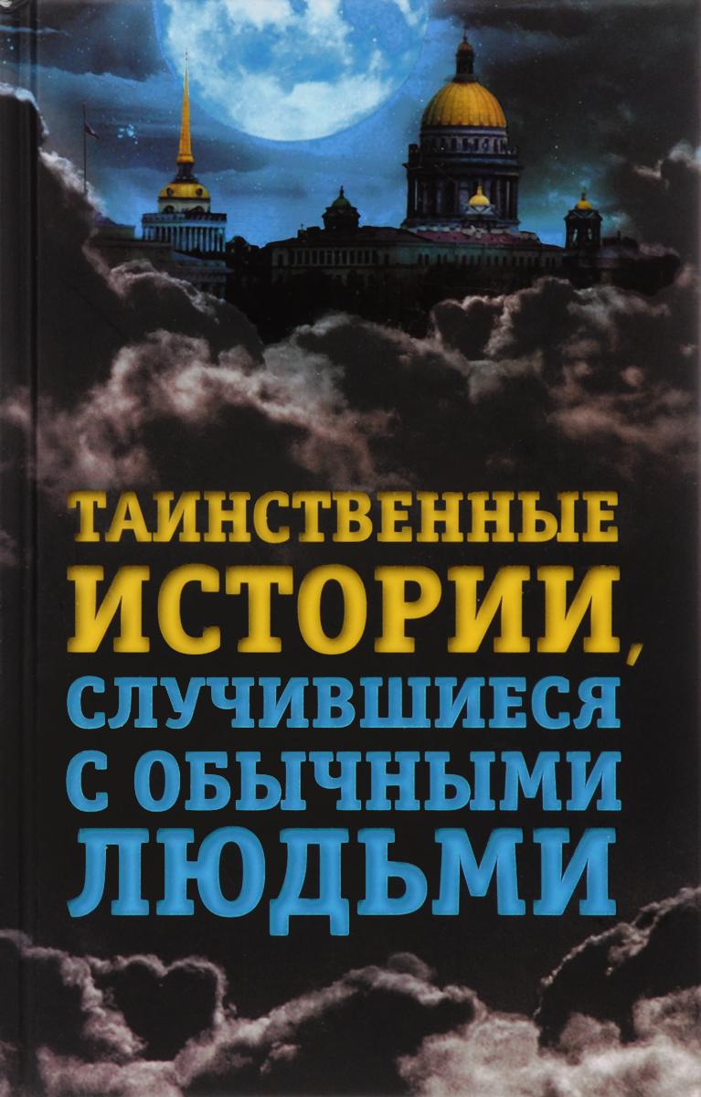 Елена Хаецкая Таинственные истории, случившиеся с обычными людьми