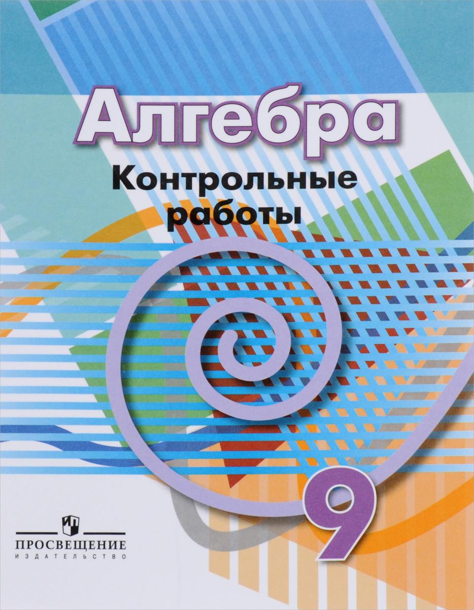 Л. В. Кузнецова, С. С. Минаева, Л. О. Рослова, С. Б. Суворова Алгебра. 9 класс. Контрольные работы