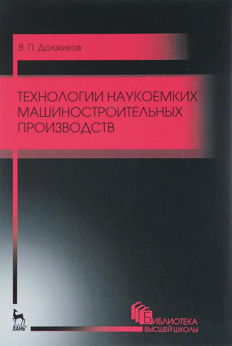 В. П. Должиков Технологии наукоемких машиностроительных производств. Учебное пособие