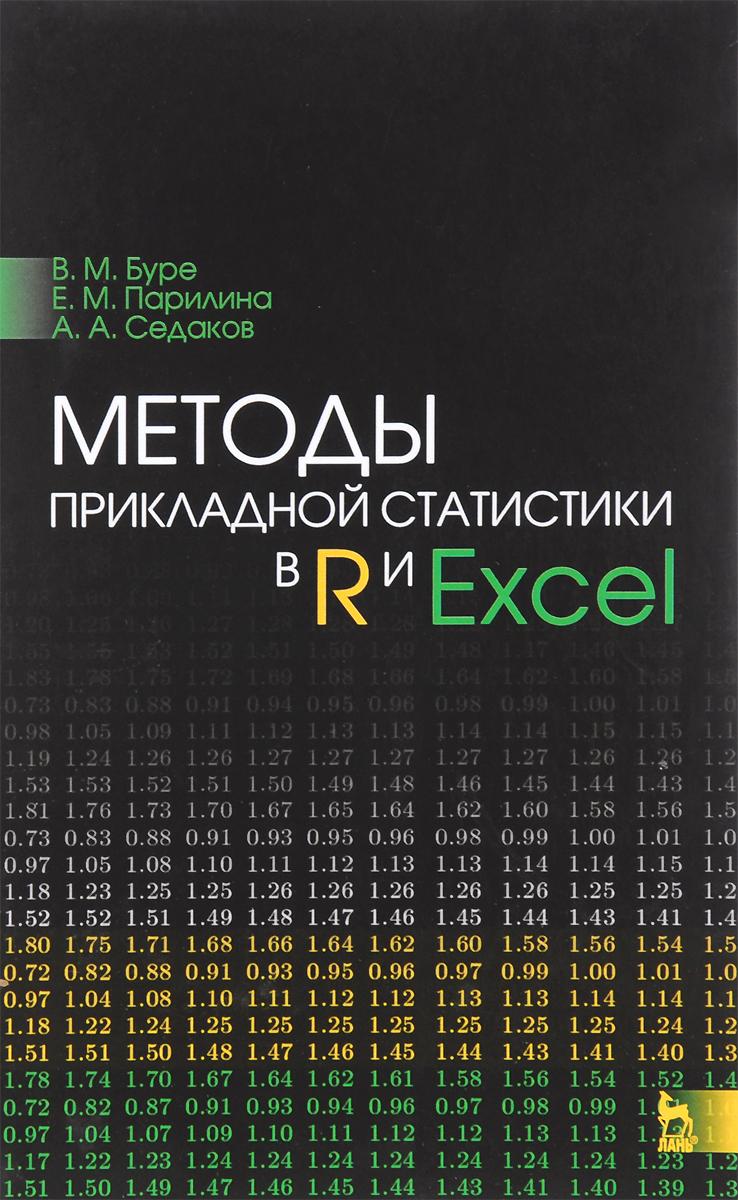 В. М. Буре, Е. М. Парилина, А. А. Седаков Методы прикладной статистики в R и Excel. Учебное пособие