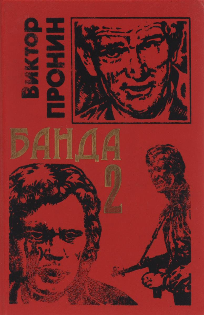 Виктор Пронин Банда 2 виктор пронин дурные приметы