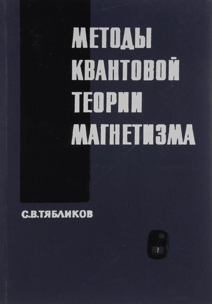 С.В. Тябликов Методы квантовой теории магнетизма