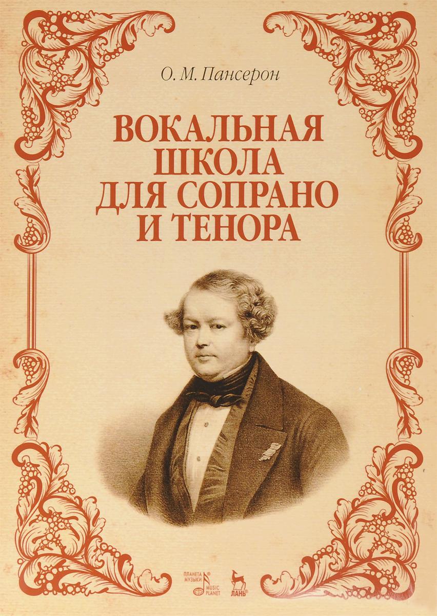 О. М. Пансерон Вокальная школа для сопрано и тенора. Учебное пособие