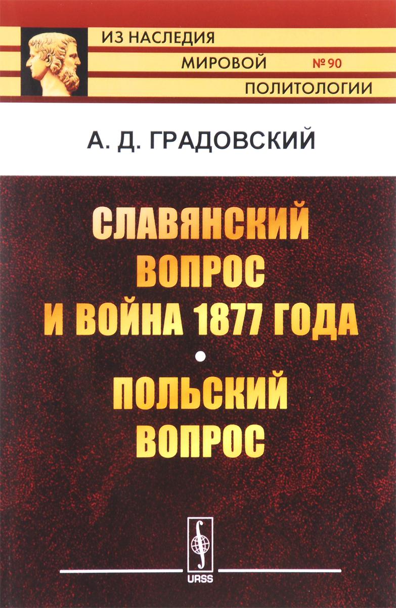 А. Д. Градовский Славянский вопрос и война 1877 года. Польский вопрос польский вопрос