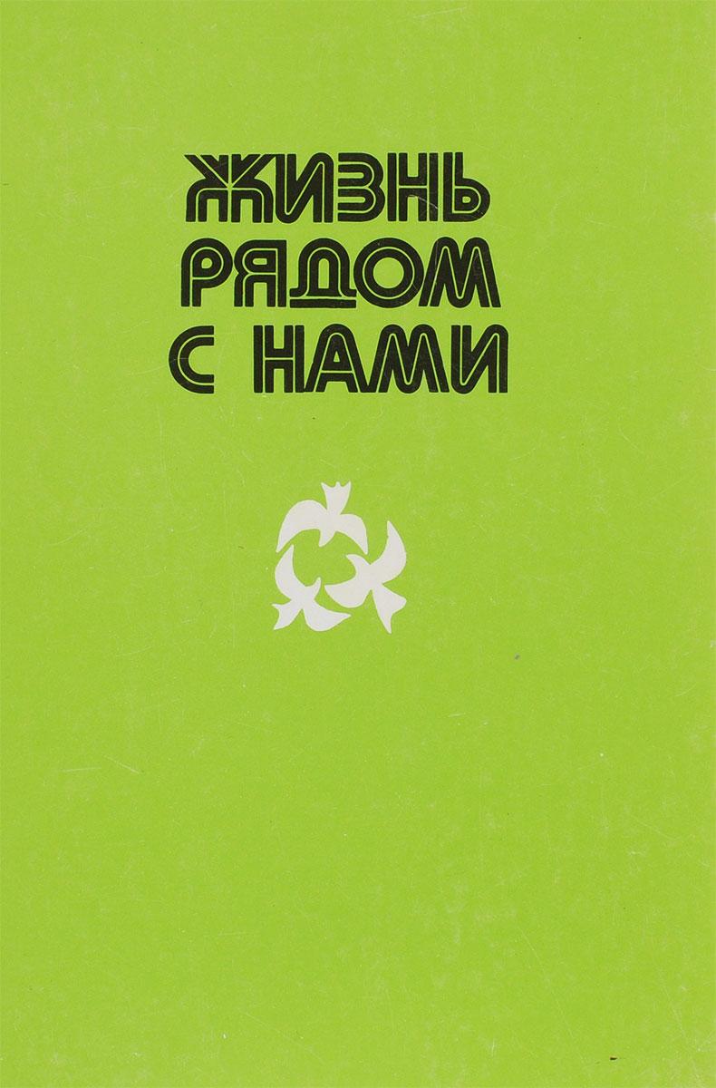 сост. А.И.Журавлева, В.Н.Некрасов Жизнь рядом с нами