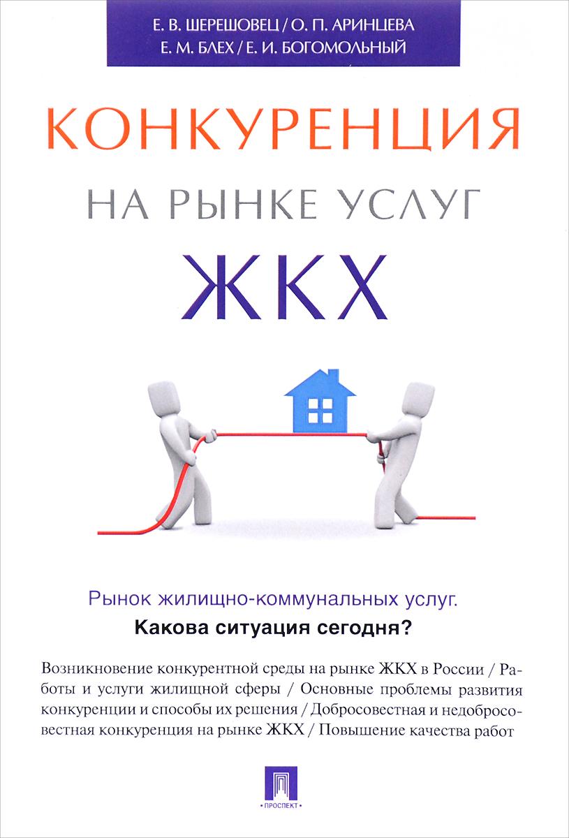 Конкуренция на рынке услуг ЖКХ Книга предназначена для выявления...