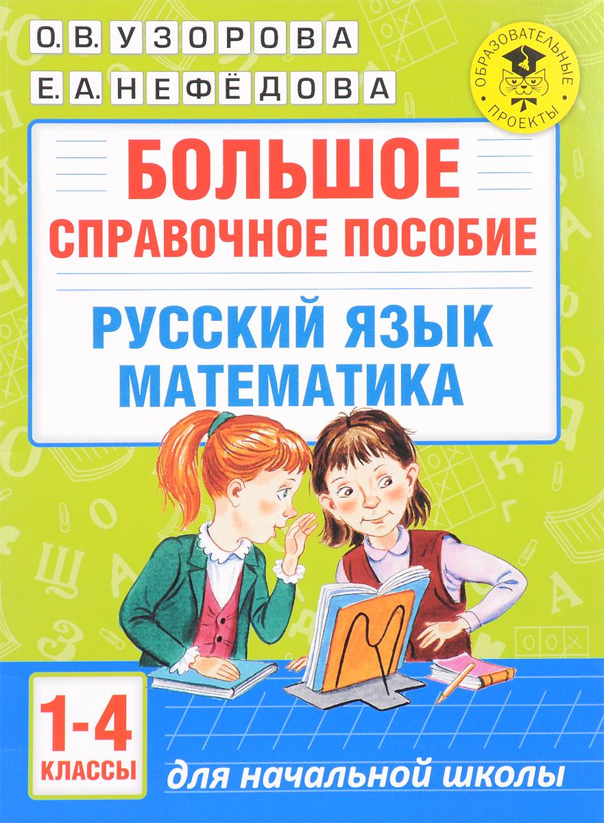 О. В. Узорова, Е. А. Нефедова Русский язык. Математика. 1-4 классы. Большое справочное пособие для начальной школы