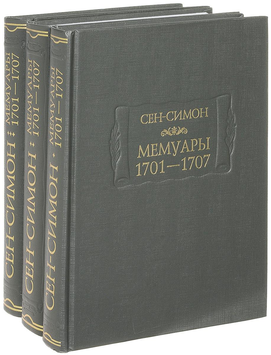 Сен-Симон Сен-Симон. Мемуары. 1701-1707. В 3 книгах (комплект)