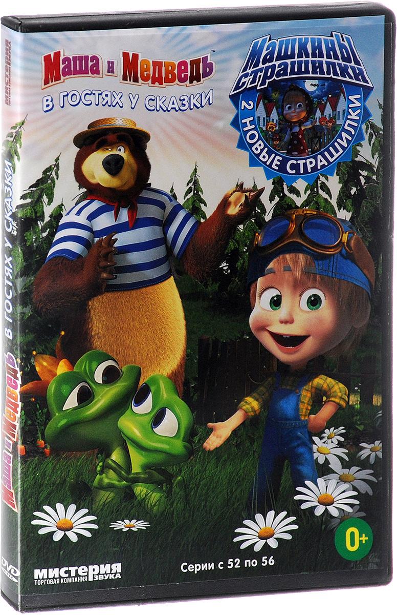 Маша и медведь: В гостях у сказки: Машкины страшилки
