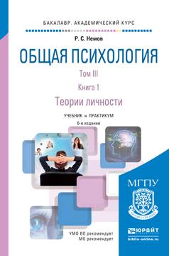 Р. С. Немов Общая психология. Учебник и практикум. В 3 томах. Том 3. В 2 книгах. Книга 1. Теории личности