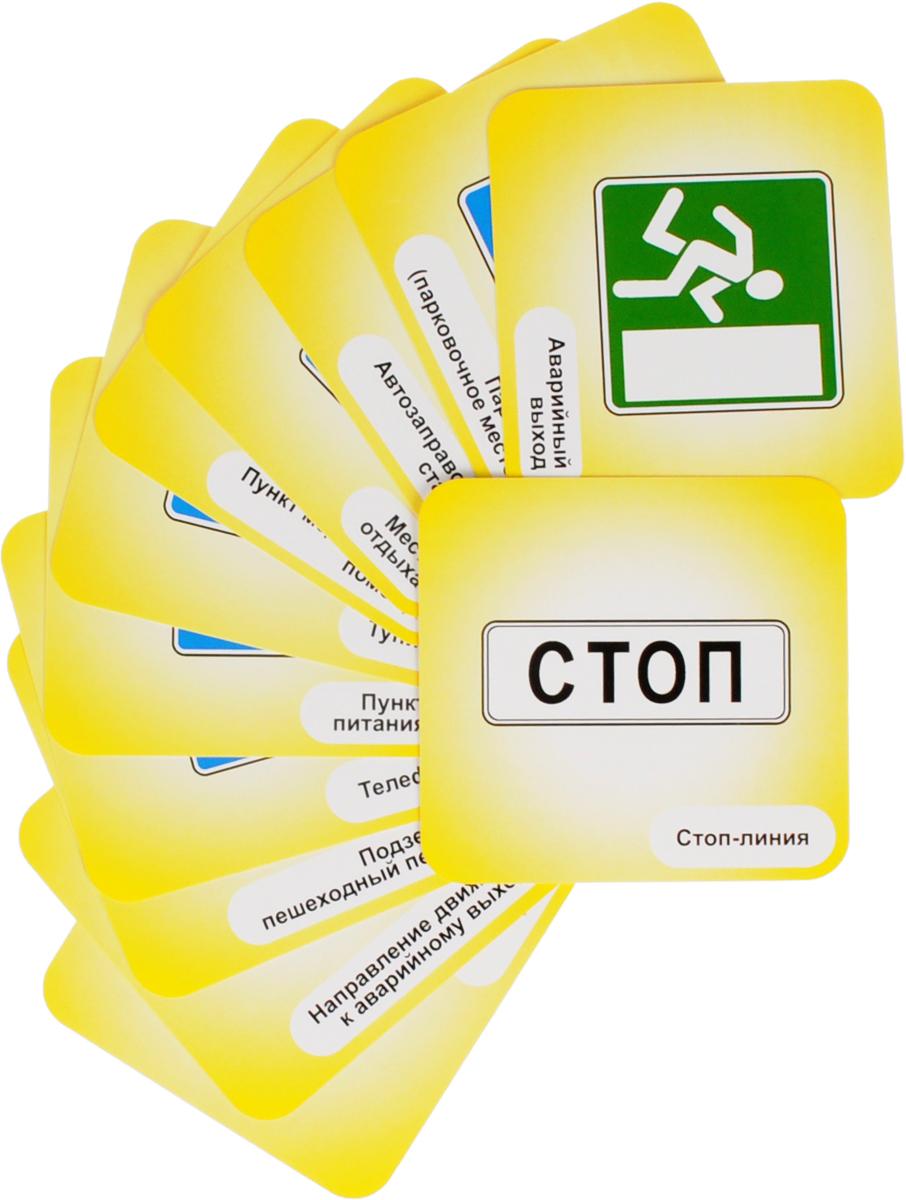 Дорожные знаки. Информационные знаки (набор из 12 карточек)