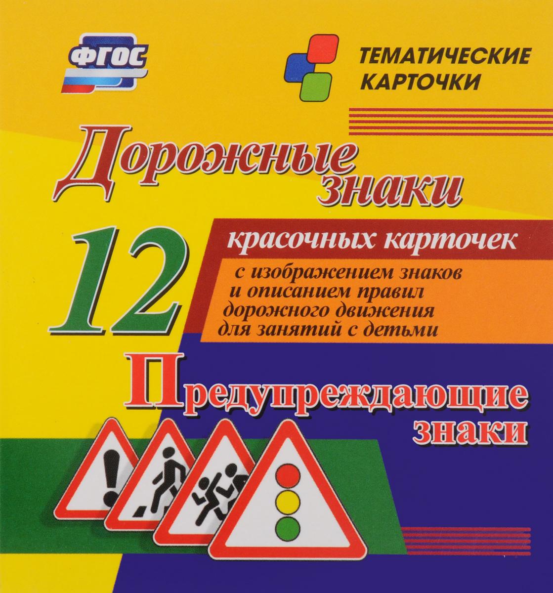 Дорожные знаки. Предупреждающие знаки (набор из 12 карточек) цена