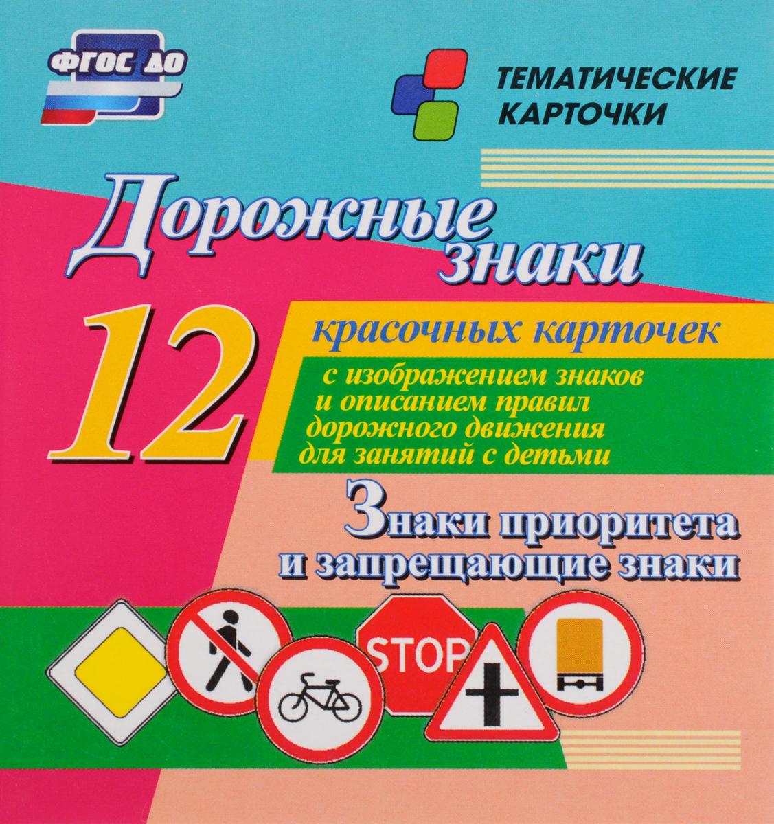 Дорожные знаки. Знаки приоритета и запрещающие знаки (набор из 12 карточек) цена