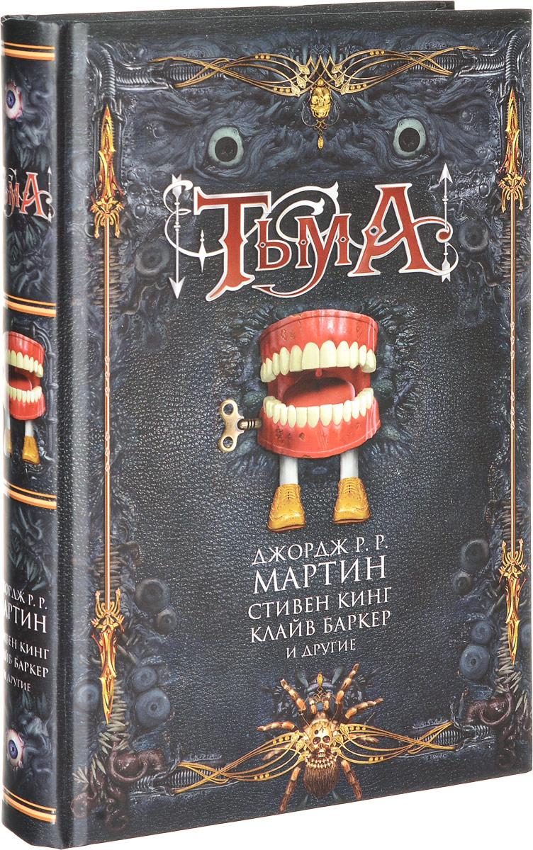 Мартин Джордж Р.Р.; Кинг Стивен; Баркер Клайв Тьма