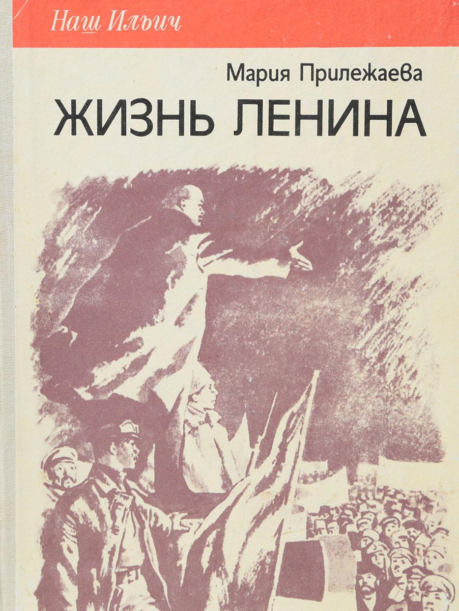 Мария Прилежаева Жизнь Ленина