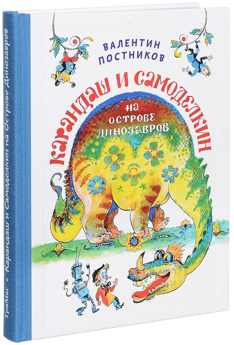 Валентин Постников Карандаш и Самоделкин на Острове Динозавров
