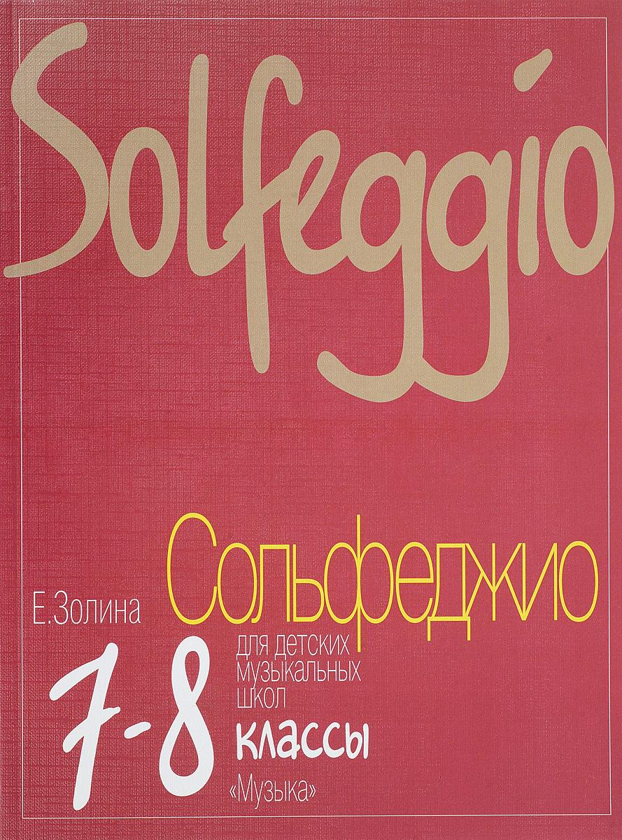 Гдз по сольфеджио 6 класс калужская учебник