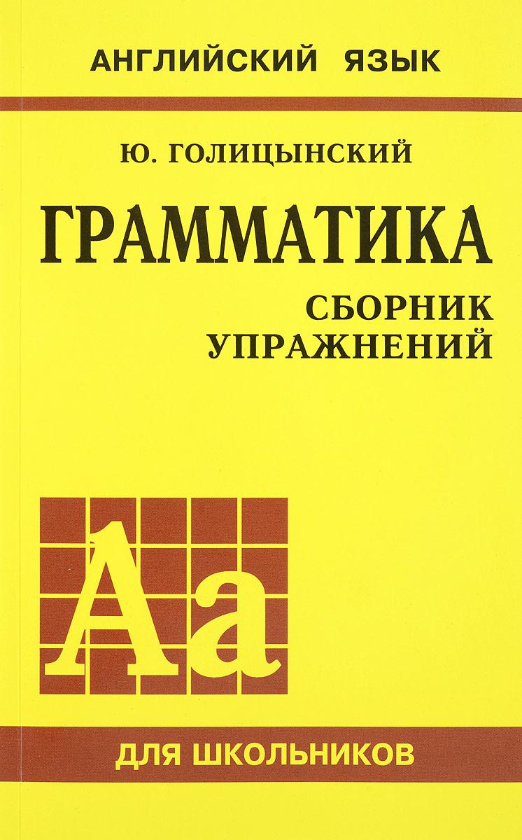 Ю. Голицынский Английский язык. Грамматика. Сборник упражнений