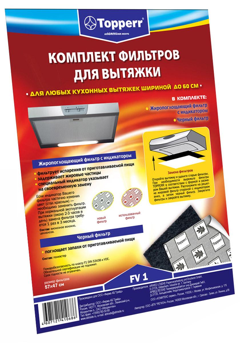 Комплект фильтров Topperr 1101 FV 1 для вытяжки вытяжки для кухни лучшие