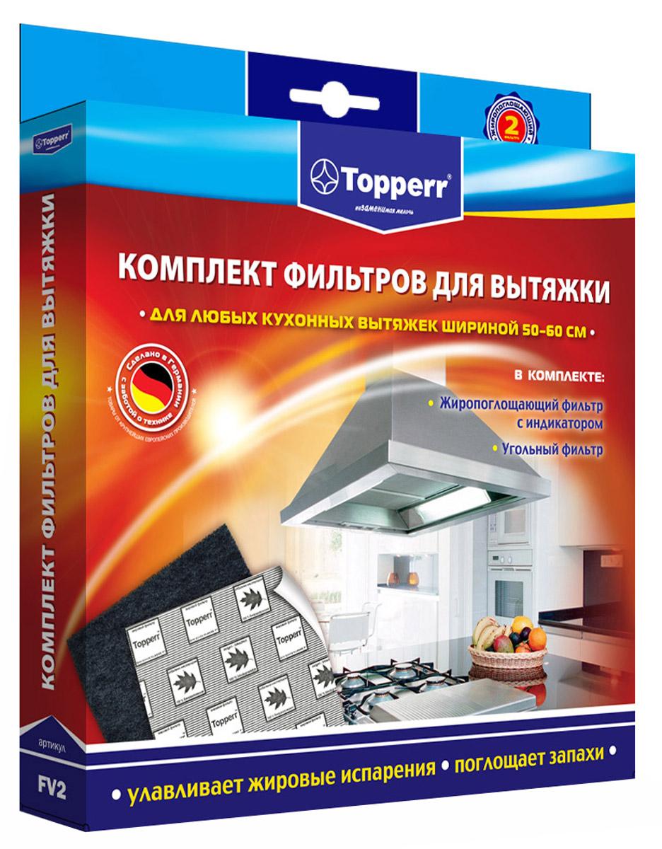 Комплект фильтров Topperr 1112 FV 2 для вытяжки Topperr