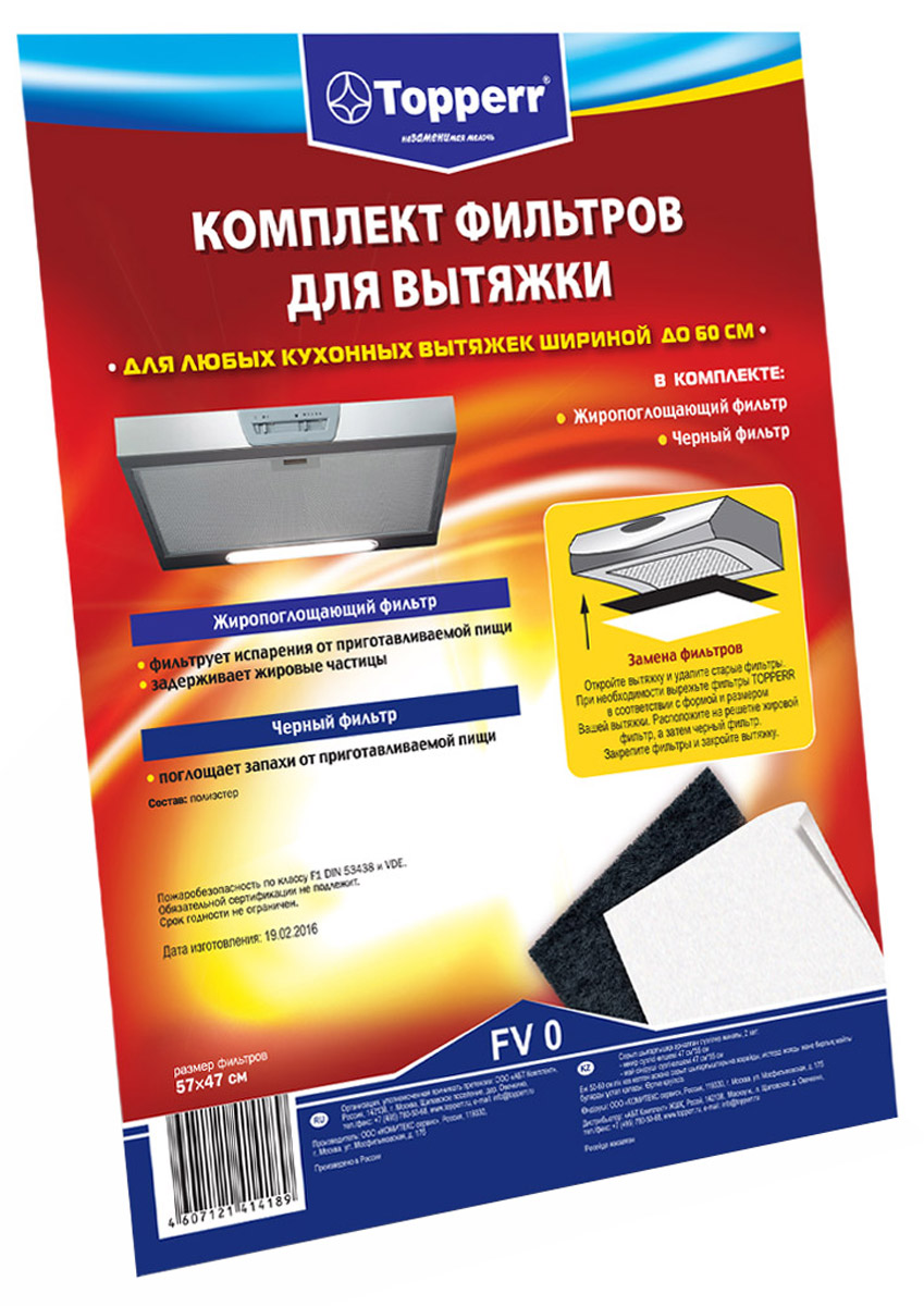 Комплект фильтров Topperr 1150 FV 0 для вытяжки фильтр topperr fv 1