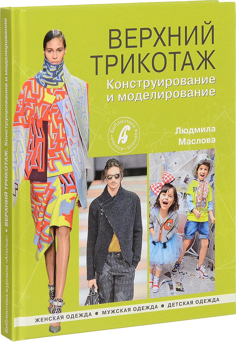 1f1e6c2e7fe Конструирование и моделирование — купить в интернет-магазине OZON.ru с  быстрой доставкой