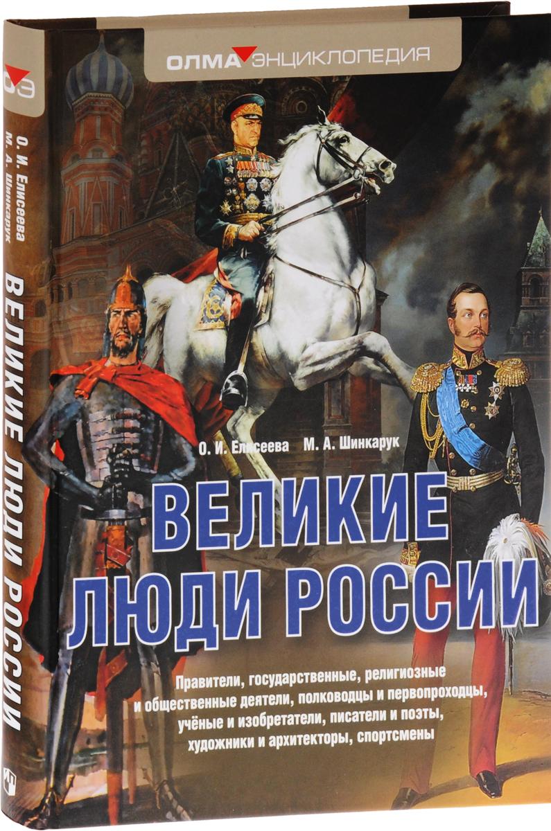 О. И. Елисеева, М. А. Шинкарук Великие люди России