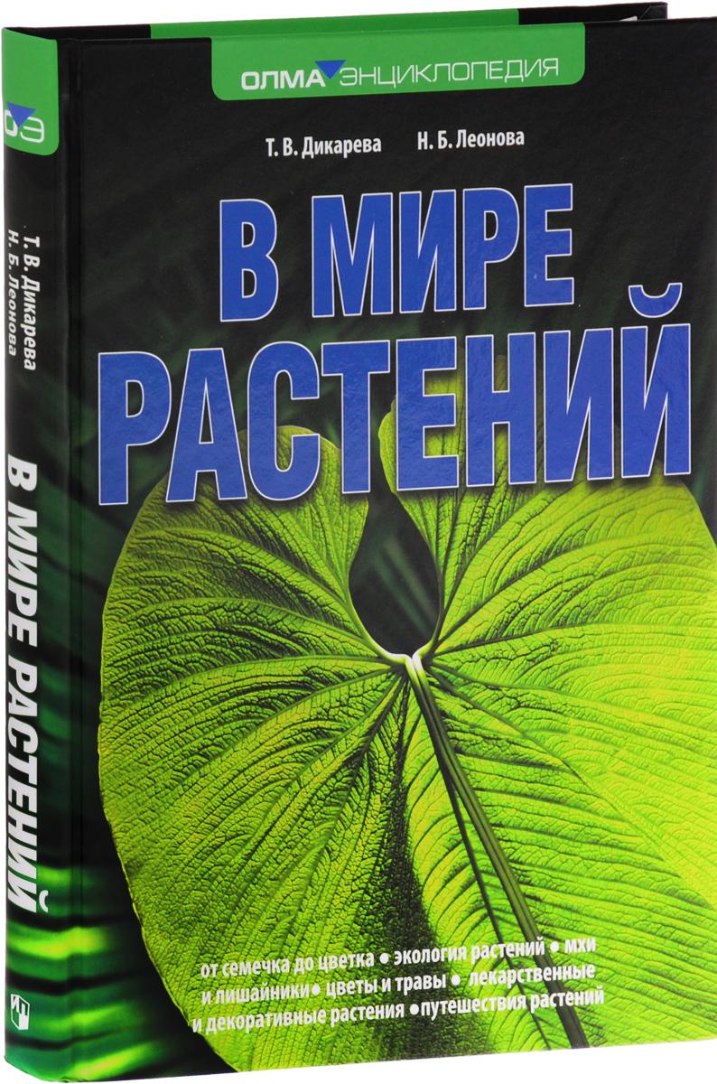 Т. В. Дикарева, Н. Б. Леонова В мире растений