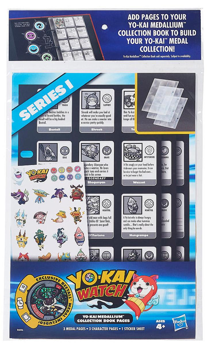 Yokai Watch Игровой набор Страницы для Альбома Коллекционера цена