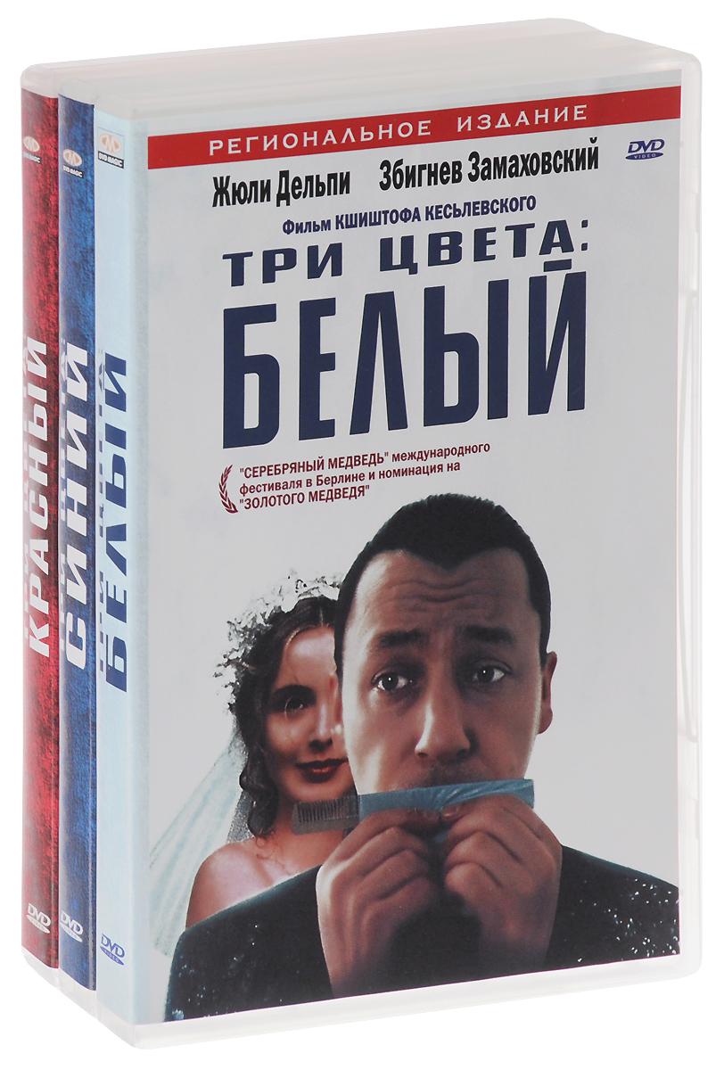 Три цвета: Синий, Белый, Красный (3 DVD)