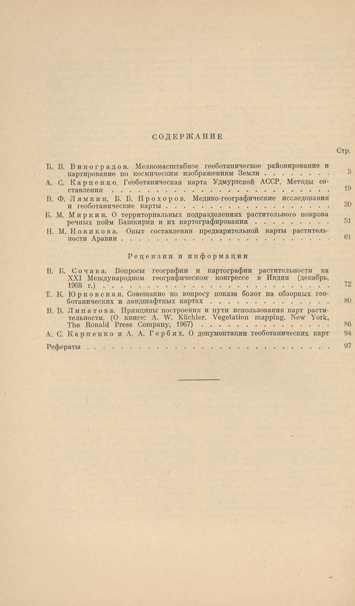 Геоботаническое картографирование. 1970 2