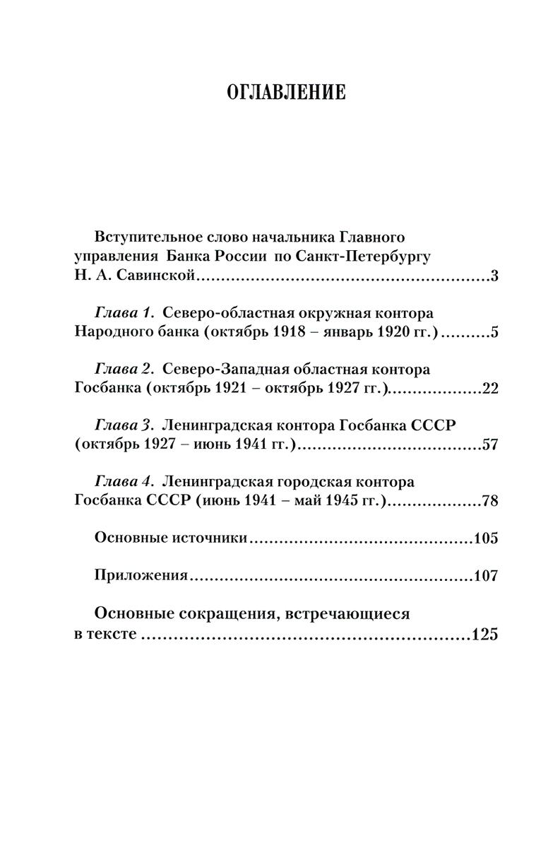 Ленинградская городская контора Госбанка СССР (1918-1945). Исторический очерк
